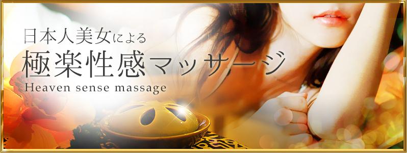 日本人美女による極楽性感マッサージ