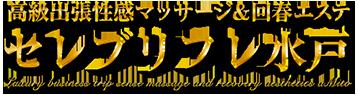 桐島 りょうプロフィール - 高級出張性感マッサージ&回春エステ セレブリフレ水戸