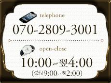 受付時間~04:00 電話番号070-2809-3001